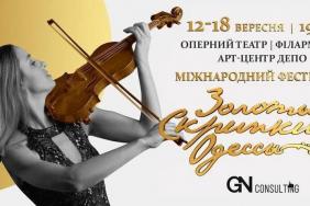 В Одессе стартовал Международный фестиваль