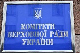 Комитет Рады поддержал законопроект о столице ко второму чтению