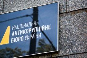 Рада приняла закон о статусе НАБУ